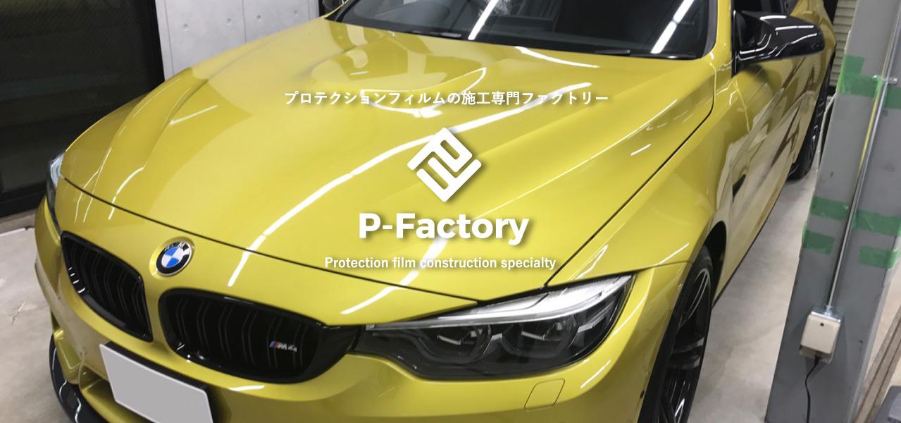 プロテクションフィルムの施工専門ファクトリー P-Factory Protection film construction specialty